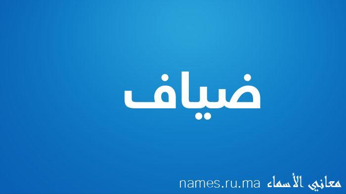 معنى إسم ضياف