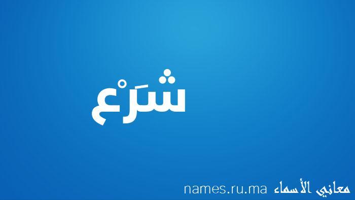 معنى إسم شَرْع