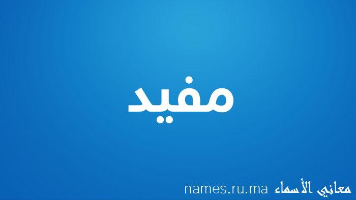 معنى إسم مفيد