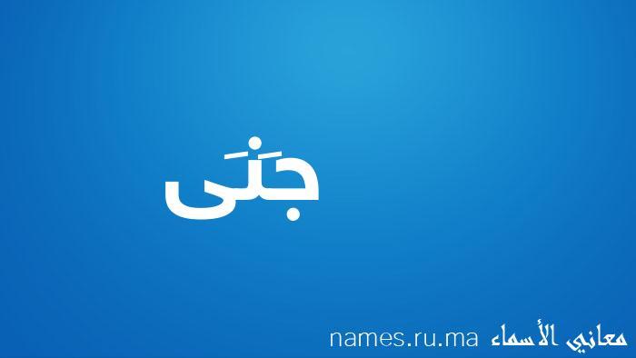 معنى إسم جَنَى