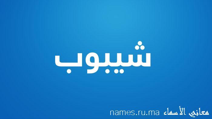 معنى إسم شيبوب