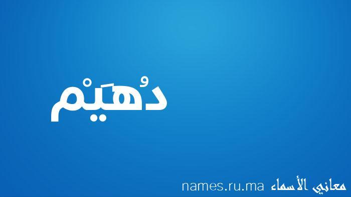 معنى إسم دُهَيْم