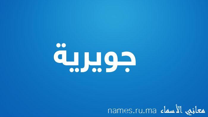 معنى إسم جويرية