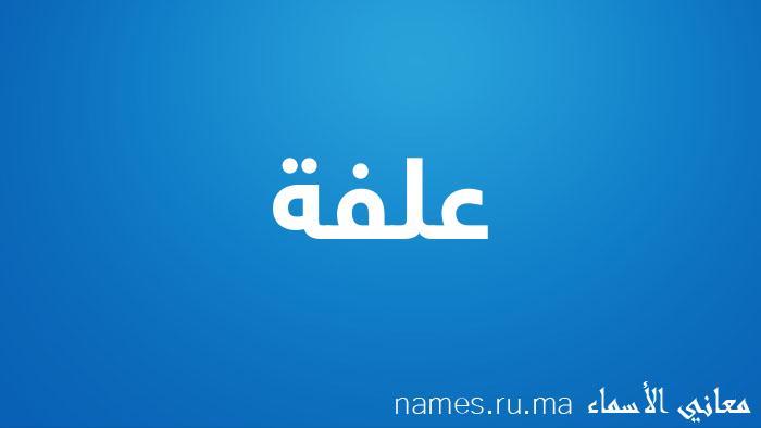 معنى إسم علفة