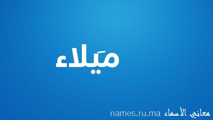 معنى إسم مَيلاء