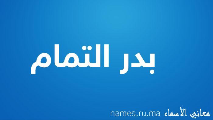 معنى إسم بدر التمام