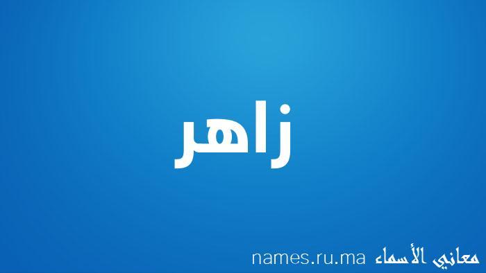 معنى إسم زاهر