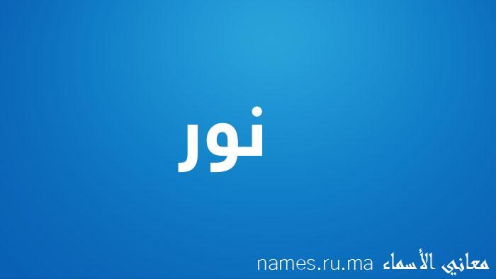 معنى إسم نور