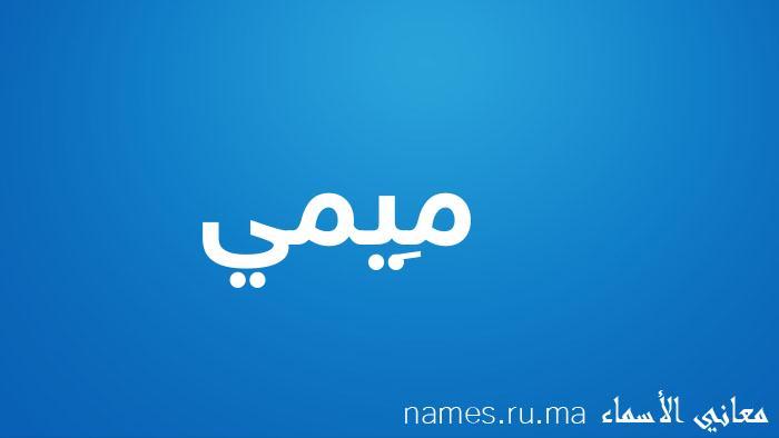 معنى إسم مِيمي