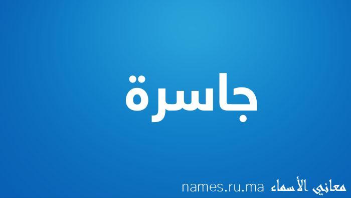معنى إسم جاسرة