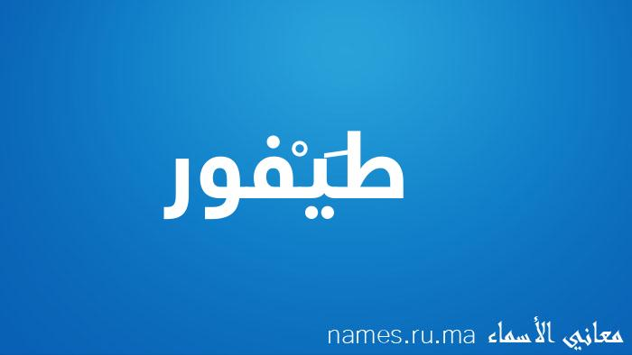معنى إسم طَيْفور