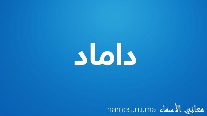معنى إسم داماد