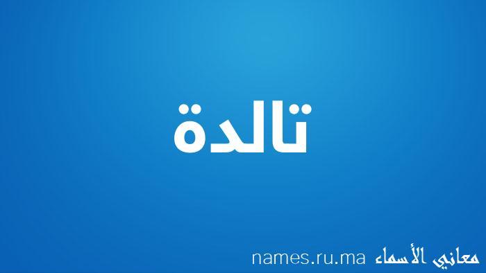 معنى إسم تالدة