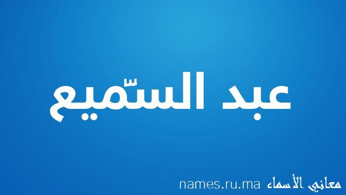 معنى إسم عبد السَّميع