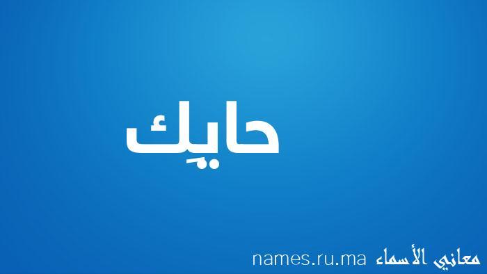 معنى إسم حايِك