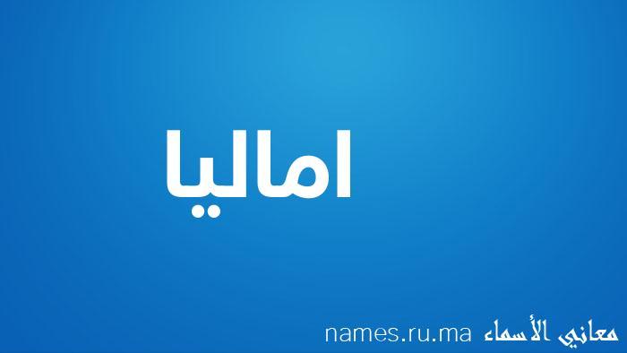 معنى إسم اماليا