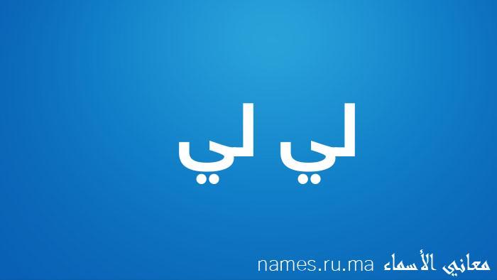 معنى إسم لي لي