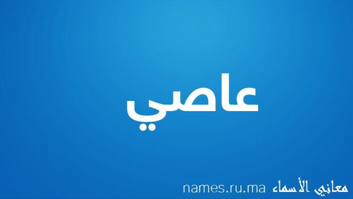معنى إسم عاصي