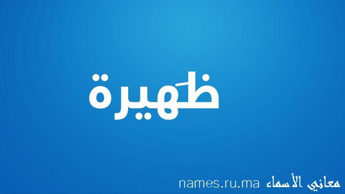 معنى إسم ظَهيرة