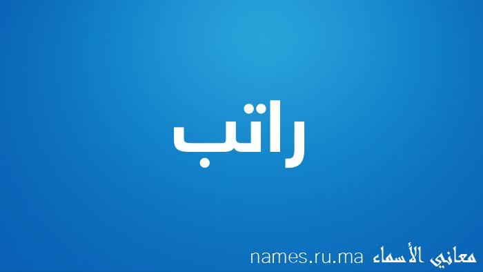 معنى إسم راتب