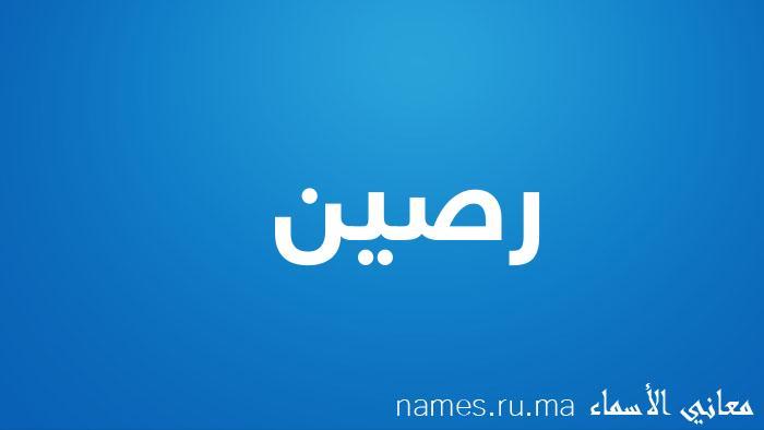 معنى إسم رصين