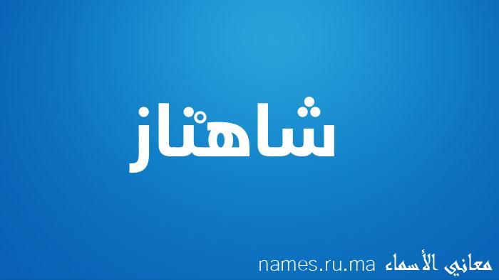 معنى إسم شاهْناز