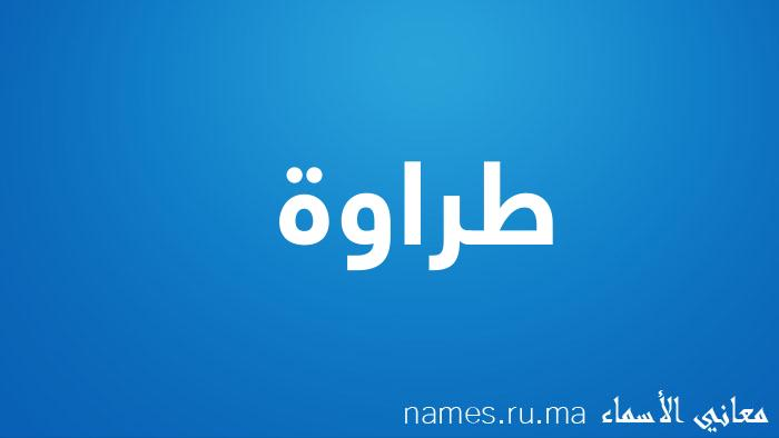 معنى إسم طراوة