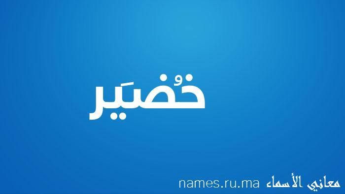 معنى إسم خُضَير