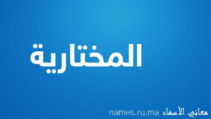معنى إسم المختارية