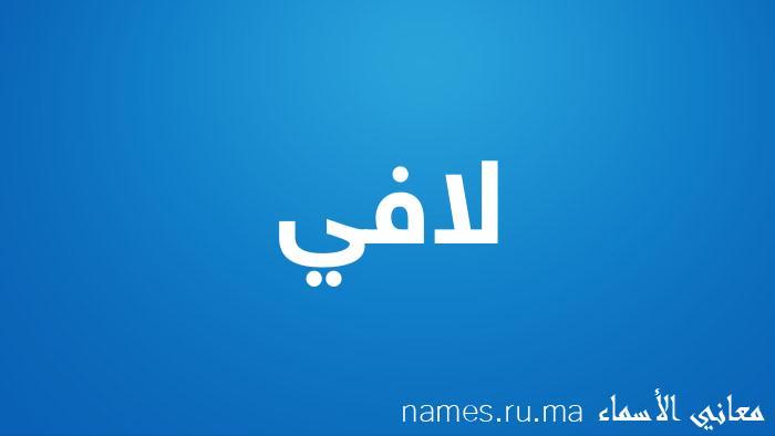 معنى إسم لافي