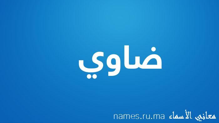 معنى إسم ضاوي