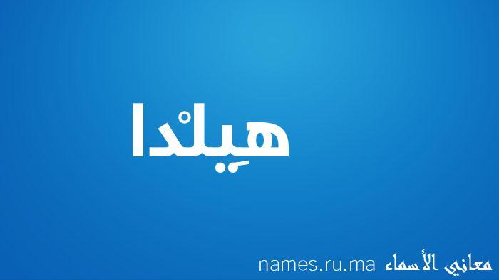 معنى إسم هِيلْدا