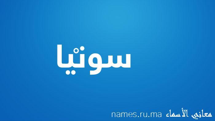 معنى إسم سونْيا