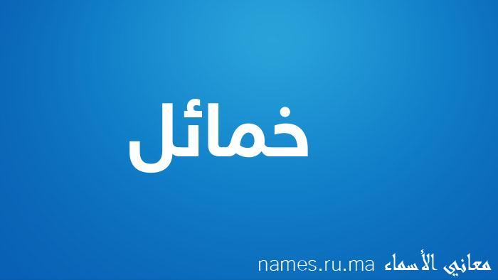 معنى إسم خمائل