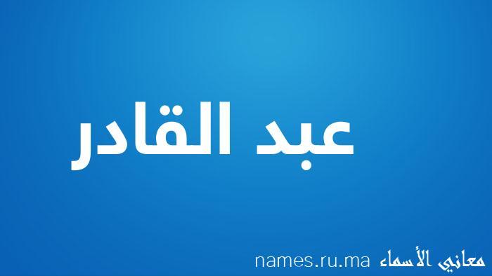 معنى إسم عبد القادر
