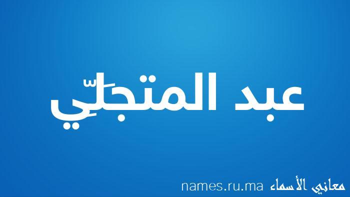 معنى إسم عبد المتجَلِّي