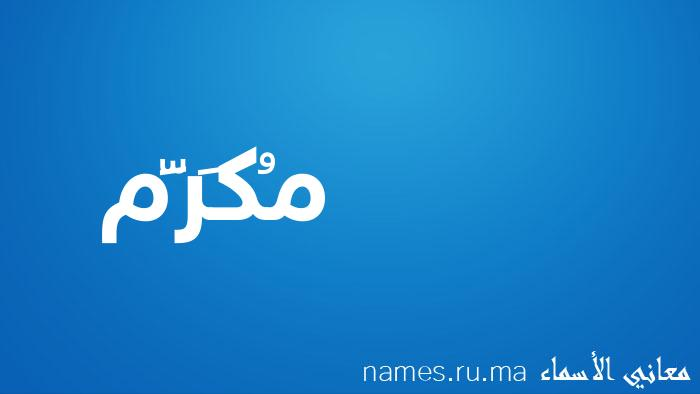 معنى إسم مُكَرَّم