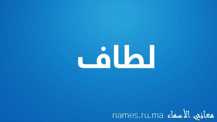 معنى إسم لطاف