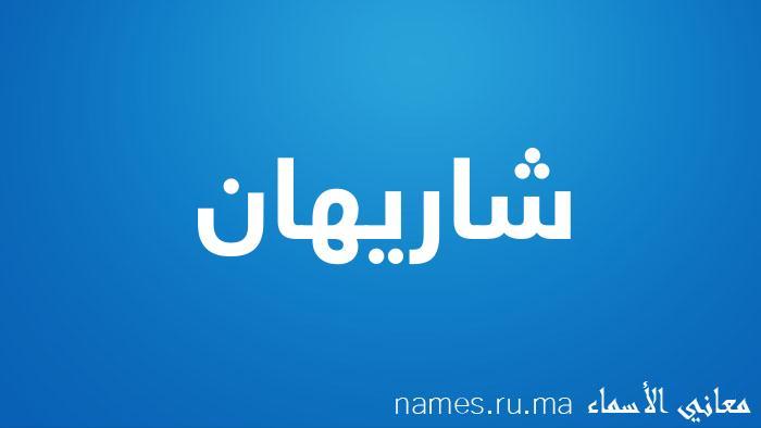 معنى إسم شاريهان