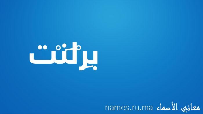 معنى إسم بِرْلَنْت