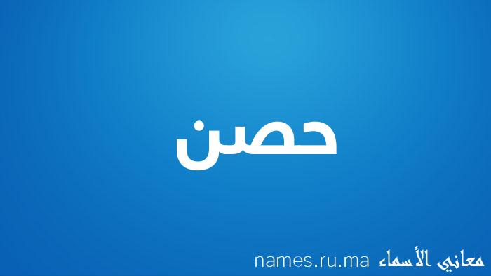 معنى إسم حصن