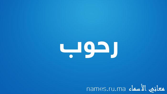 معنى إسم رحوب