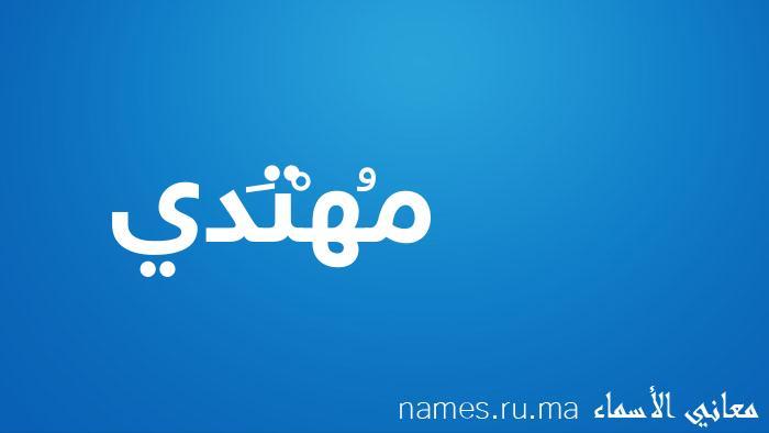 معنى إسم مُهْتَدي