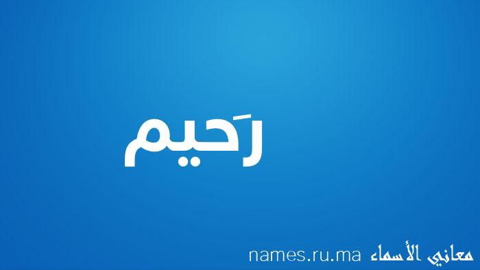 معنى إسم رَحيم