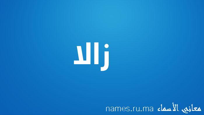 معنى إسم زالا