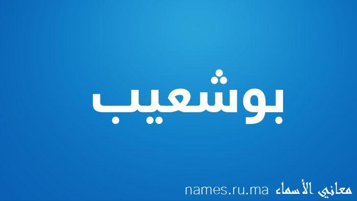 معنى إسم بوشعيب