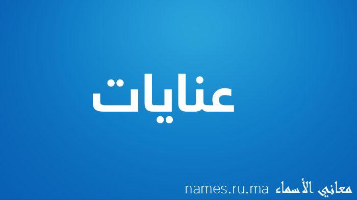 معنى إسم عنايات