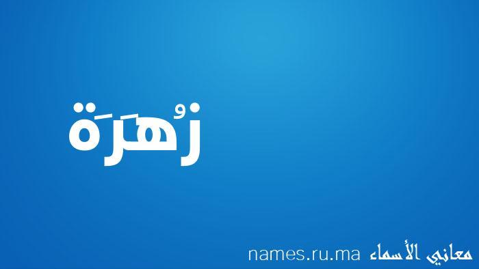 معنى إسم زُهَرَة
