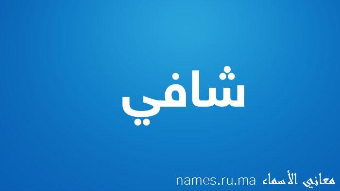 معنى إسم شافي