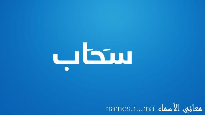 معنى إسم سَحَاب
